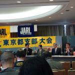 <写真投稿>3月20日(月・祝)開催、芸人ハム「谷+1。(JI1PJM)」の動画リポートなど「平成28年度 JARL東京都支部大会」の模様