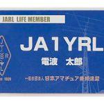 <IDカードストラップのプレゼントも実施>JARL、4月から「会員証」をリニューアル、TwitterやFacebookの公式アカウントを開設へ!!