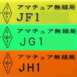 <1アマの「黄色」が大人気!!>JARLの会員向けサービス「資格別門標板」の頒布方法を紹介