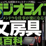 <第3特集はカセットテープ大全>三才ブックスが月刊「ラジオライフ」2017年5月号を刊行