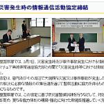 <県内初の取り組み>佐賀県の伊万里アマチュア無線非常通信協力隊、地元警察署と「災害発生時等における情報通信活動に関する協定」を締結