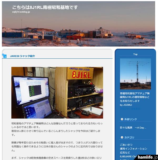 ブログ「こちらは8J1RL南極昭和基地です」で、南極昭和基地JARL局「8J1RL」と記念局「8J60JARE」の設備を詳しく紹介