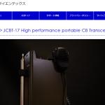 <2017年5月発表予定!ベールを脱いだ噂の新モデル>サイエンテックス、新スプリアス基準対応の新型CBポータブル機「JCBT-17」を予告