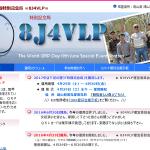 <QRP局(基本出力5W)だから電信メイン?&発見困難!?>QRPデー記念局「8J4VLP」「8J6VLP」「8J8VLP」「8J9VLP」が各地から運用
