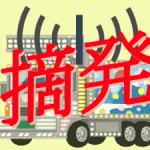 <アマ無線局を対象とした電波監視で発覚!>北海道総合通信局、電波法第4条違反で3アマや4アマの計4人に対し行政処分