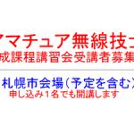 【2019年12月期】NPO法人ラジオ少年の養成課程講習会・3アマ短縮コース日程