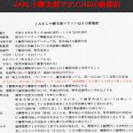 <10日間のロングラン!>JARL十勝支部、6月1日(木)から10日間「JARL十勝支部マラソンQSO」を開催