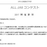 <高齢者と交信するほど得点がアップ!>JARL北海道地方本部、6月24日(土)21時から24時間「2017 ALL JA8コンテスト」を開催