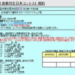 <県内局は県内移動運用局(HF部門のみ)との交信で1,000点加算>JARL島根県支部、6月25日(日)9時から7時間「第37回島根対全日本コンテスト」を開催