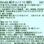 <副賞の「益子焼マグカップ」を目指して!>JARL栃木県支部、7月1日(土)17時から3時間「第22回JARL栃木コンテスト」を開催