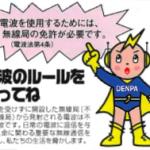 <仙台市内で地元警察署と取り締まり>東北総合通信局、不法無線局(不法アマチュア無線)を開設していた男を摘発