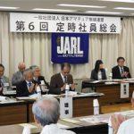 【追記:JARL Webにも情報掲載】<会場から速報リポート>JARL、きょう13時から「第6回定時社員総会」を開催