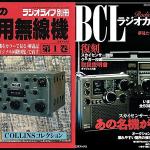 "<Amazonの""PODサービス""でついに復刊!!>入手困難の「魅惑の軍用無線機 第1巻」と「BCLラジオカタログ」が製本された状態で手元に届く"