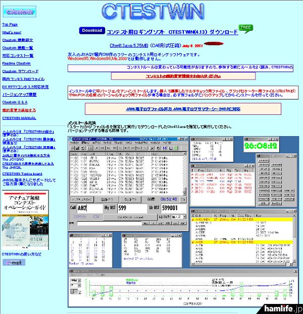 コンテスト用ロギングソフト「CTESTWIN Ver.4.13」のダウンロードページ