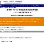 <開講は2017年9月23日、きょうから受付開始>JARD、集合形式の2アマ養成課程講習会「土日コース」を東京都内で開催!!