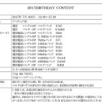 <「誕生日」がコンテストナンバー>三重コンテスターズクラブ、7月30日(日)12時30分から3時間「2017 BIRTHDAY CONTEST」を開催