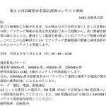 <電信・電話・画像通信が対象>JARL長崎県支部、7月23日(日)9時から3時間にわたり「第31回長崎県非常通信訓練コンテスト」を開催