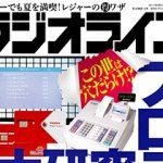 <第3特集は「デジタル無線受信ガイド」>三才ブックスが月刊「ラジオライフ」2017年9月号を刊行