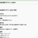 <特別ルール!「JL」&「JR」プリフィックス局との交信は得点が2倍>JARL福島県支部、7月25日(火)から31日(月)まで「第48回全福島マラソンQSO」開催