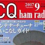 <特集は「アンテナ・チューナ使いこなしガイド」>CQ出版社が月刊誌「CQ ham radio」2017年9月号を刊行