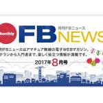 <コレステロール低減に効果のある料理>月刊FBニュース、3つの連載をきょう公開!!