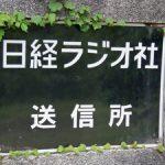 <旧「ラジオたんぱ」で知られる日本で唯一の民間短波放送局>ラジオNIKKEI第2放送(6.115MHz/50kW)が送信設備障害で減力放送中