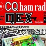 <特集は「インターフェア(電波障害)と闘う」>CQ出版社が「別冊CQ ham radio QEX Japan No.24」を刊行