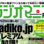 <役立つ&マニアックなラジオ情報満載!!>三才ブックス、8月29日に「ラジオマニア2017」を刊行