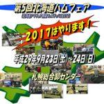 <2年ぶりのイベント、全57ブースが出展>9月23日(土・祝)~24日(日)、札幌市東区で「第5回北海道ハムフェア」を開催!!