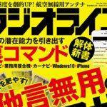 <第3特集は「アジアの地下ラジオ」>三才ブックスが月刊「ラジオライフ」2017年11月号を刊行