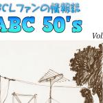 <誰でも無料でダウンロード!>「秋葉原BCLクラブ」の会報誌、「ABC 50's」Vol.1(創刊号)をPDF版で一般公開