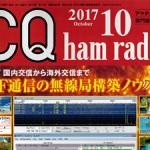 <特集は「HF通信の無線局構築ノウハウ」>CQ出版社が月刊誌「CQ ham radio」2017年10月号を刊行