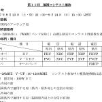 <ルール変更に注意>JARL福岡県支部、9月23日(土・祝)21時から「第11回福岡コンテスト」開催
