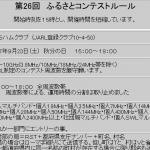 <周波数別の時間帯分割なし!>No.5ハムクラブ、9月23日(土・祝)15時から3時間「第26回ふるさとコンテスト」を開催