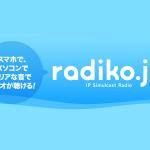 <10月2日(月)正午ごろから2018年3月30日(金)まで>初の試み!「radiko(ラジコ)」でNHKラジオの実験配信がスタート