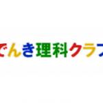 <総務省認定>電気理科クラブ、12月2~3日に東京都港区で3アマ養成課程講習会を開催