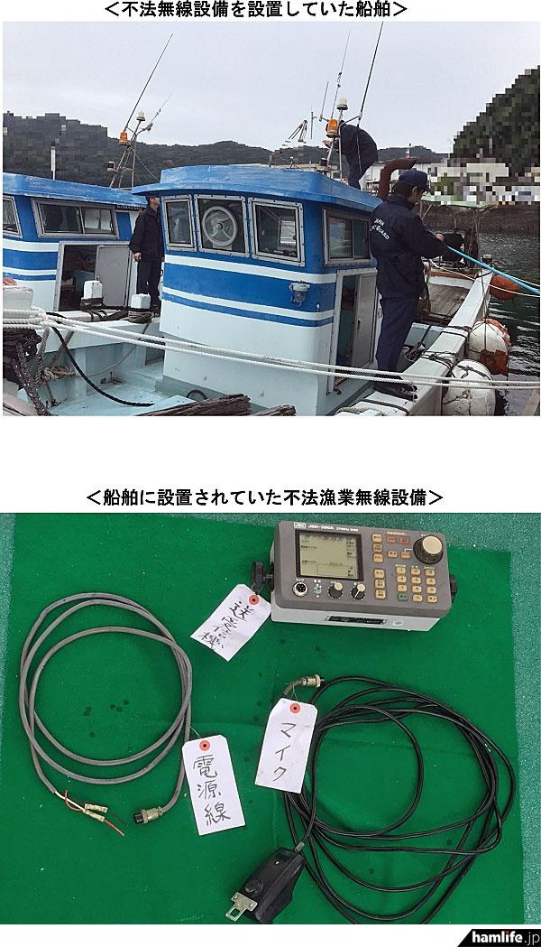 <熊本県上天草市の漁港で>九州総合通信局、不法に漁業無線局を開設した漁師1名(2隻)を電波法違反容疑で摘発したほか4名に対し行政指導