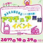 <すでに100名以上の子供たちが事前申し込み>10月29日(日)開催、JARL「WAKAMONO アマチュア無線イベント」の詳細決定!!