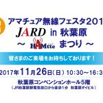 【情報更新!! 抽選会でハンディ機4台やパドルなどが当たる】<聴講申し込みは早めに>JARD、11月26日(日)に「アマチュア無線フェスタ2017 JARD in 秋葉原」開催