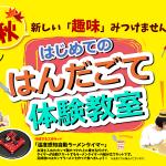 <参加費無料!無線修理のプロがお教えします>東京・秋葉原の田中電気、10月25日(水)に「はじめてのはんだごて体験教室」開催