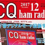 <特集は「HF帯デジタルモード最新事情」>CQ出版社が月刊誌「CQ ham radio」2017年12月号を刊行