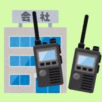 <免許を受けず簡易無線局を開設>近畿総合通信局、山口県宇部市の法人に対し50日間にわたり運用を停止する行政処分
