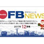 "<""SEANETコンベンション2017""参加記など>「月刊FBニュース」、8つの連載とニュース3本をきょう公開!!"