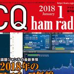 <特集は「2018年のアマチュア無線」、別冊付録「ハム手帳2018」つき!!>CQ出版社が月刊誌「CQ ham radio」2018年1月号を刊行