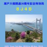 <目標QSLカード発行数10,000枚!>3月3日から11月30日まで9か月間、瀬戸大橋開通30周年記念特別局「8J4B」が開局