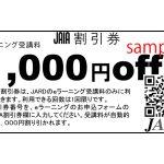<2アマ・3アマのeラーニング養成課程で使える>JARD、無線ショップ(JAIA専門会員店)の店頭で「JAIA割引券」を配布!!