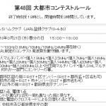 <区、中核市、都府県支庁の数がマルチに>No.5ハムクラブ、3月21日(水・祝)15時から3時間にわたり「第48回 大都市コンテスト」を開催