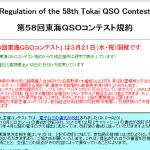 """<電子ログは""""お願い仕様""""にそって提出を!>JARL東海地方本部、3月21日(水・祝)9時から6時間「第58回東海QSOコンテスト」を開催"""