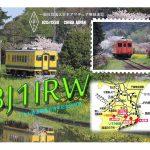 <千葉県内で2つの記念局がQRV>いすみ鉄道開業30周年「8J1IRW」と成田山開基1080周年祭「8N1080S」が運用中!!