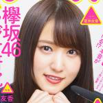 <特集は「欅坂46ラジオ研究」>三才ブックス、「ラジオ番組表2018春号」を4月27日に刊行